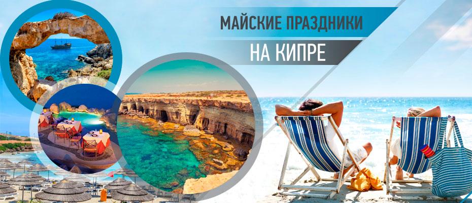 кипр отдых 2017 цены все включено май